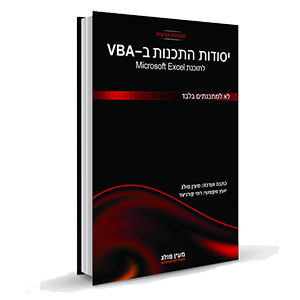 small-book-vba