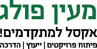 לוגו מעין14.09expand